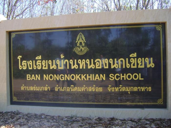 school naam